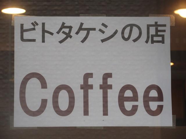 ボスコビト(東長崎)