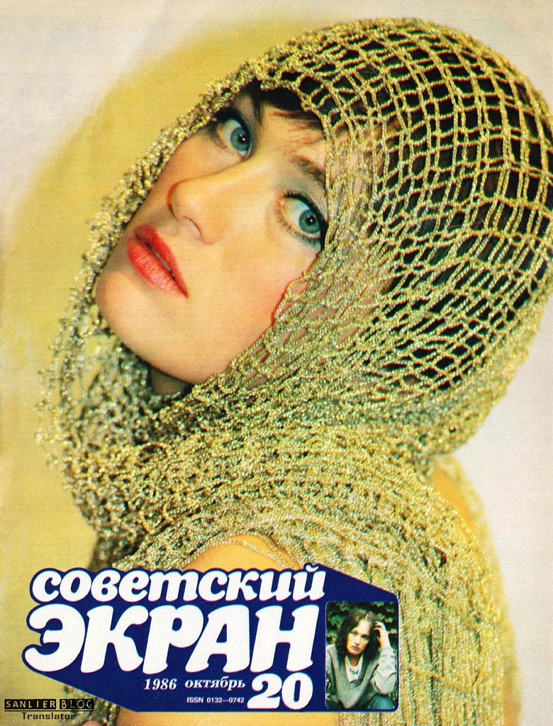 1986年《苏联银幕》封面21