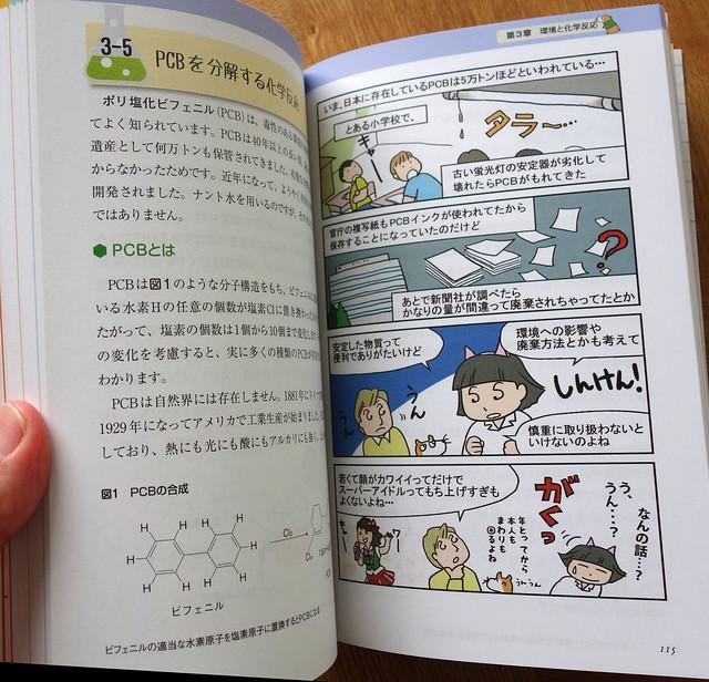 本当はおもしろい化学反応-5
