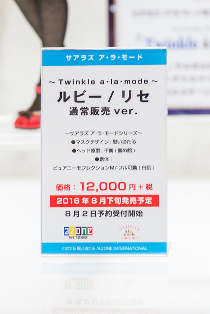 WF2016夏 アゾン ルビー/リセ 通常販売Ver.