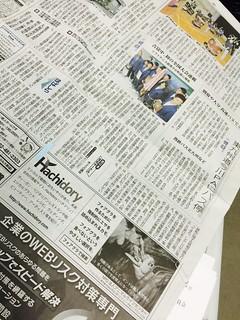 AD fund 西日本新聞