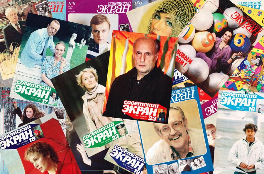 1986年《苏联银幕》封面01