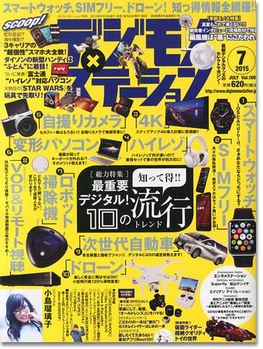 5月25日(月) デジモノステーション「文具王・高畑正幸のデジタル文具ラボ」に掲載!