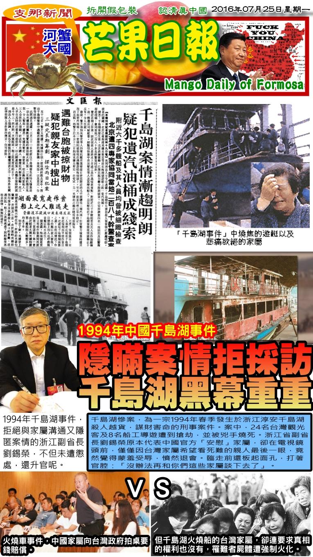 160725芒果日報--支那新聞--隱瞞案情拒採訪,千島湖黑幕重重