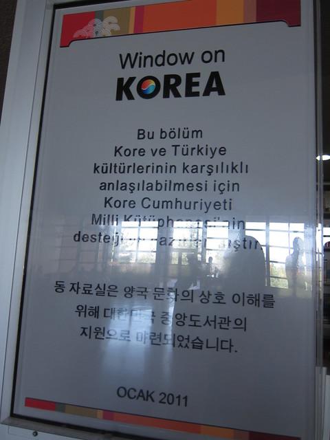 圖書館的韓文看板
