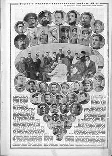 Огонек 1915-14_13