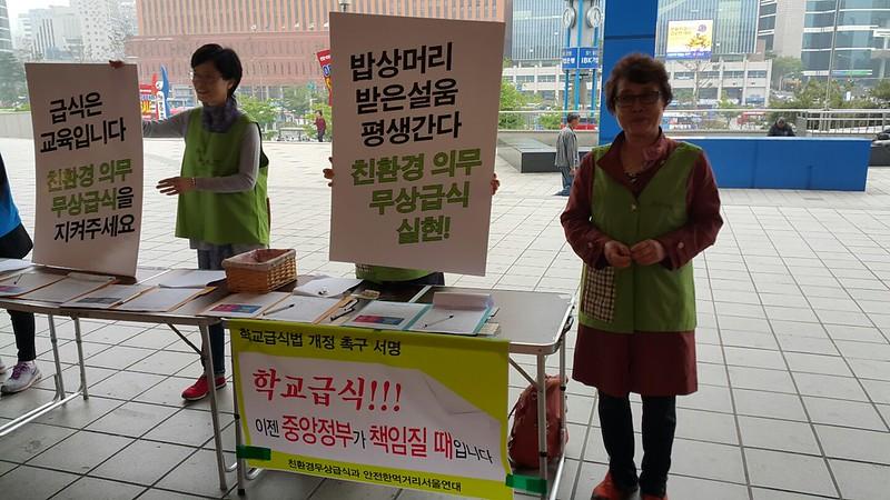 20150519_학교급식법 개정촉구 서명운동