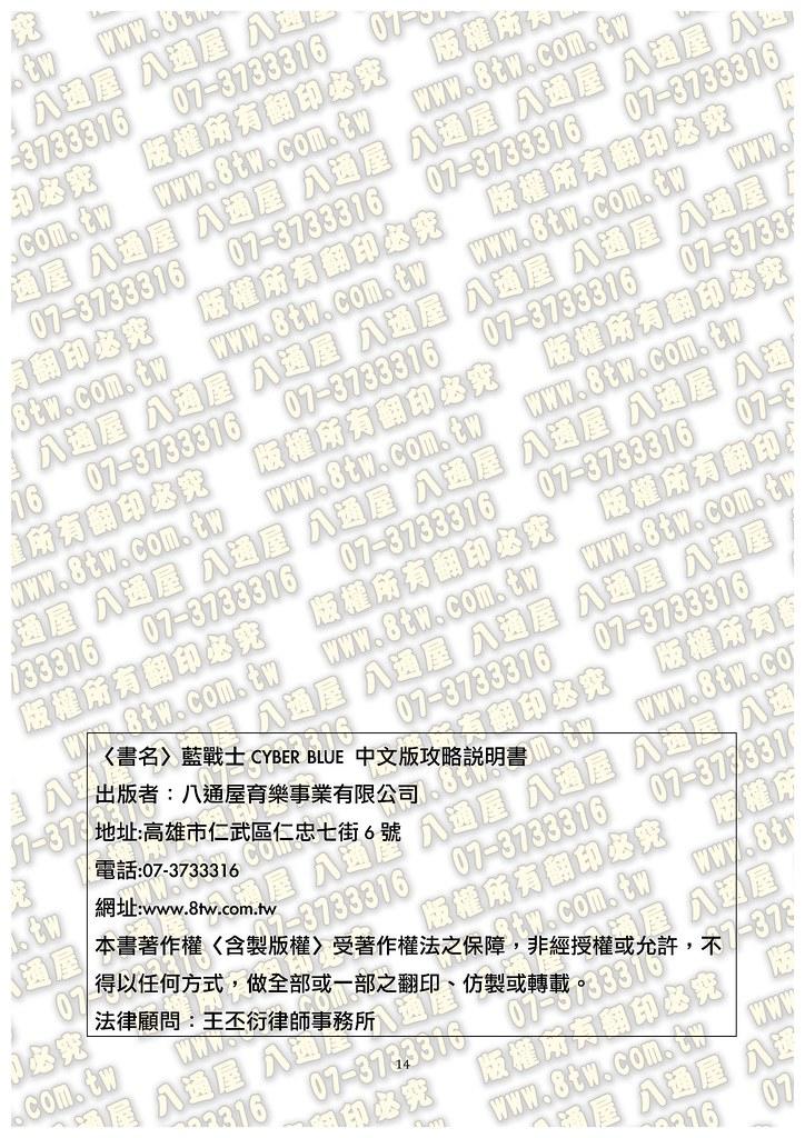 S0254 藍戰士CYBER BLUE 中文版攻略_頁面_15