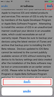 How to install ios10 beta | by TheMakky