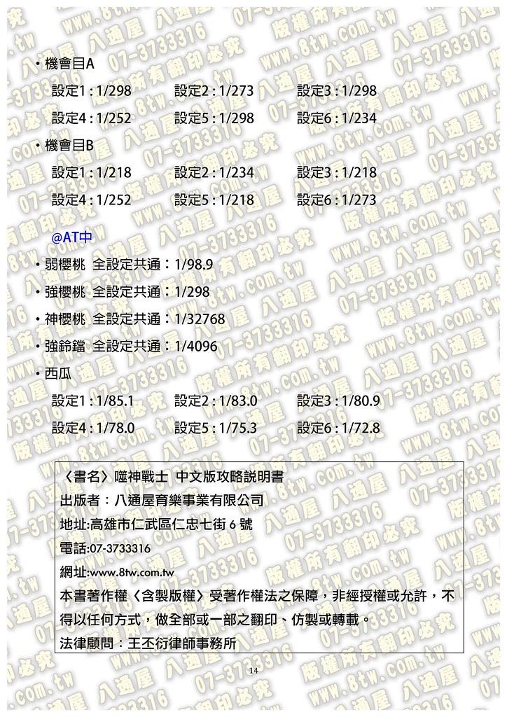 S0263噬神戰士 中文版攻略_Page_15