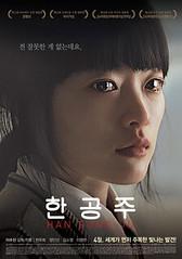 Han_Gong-ju_(poster)
