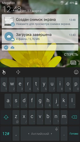 Screenshot_2015-03-27-12-48-52