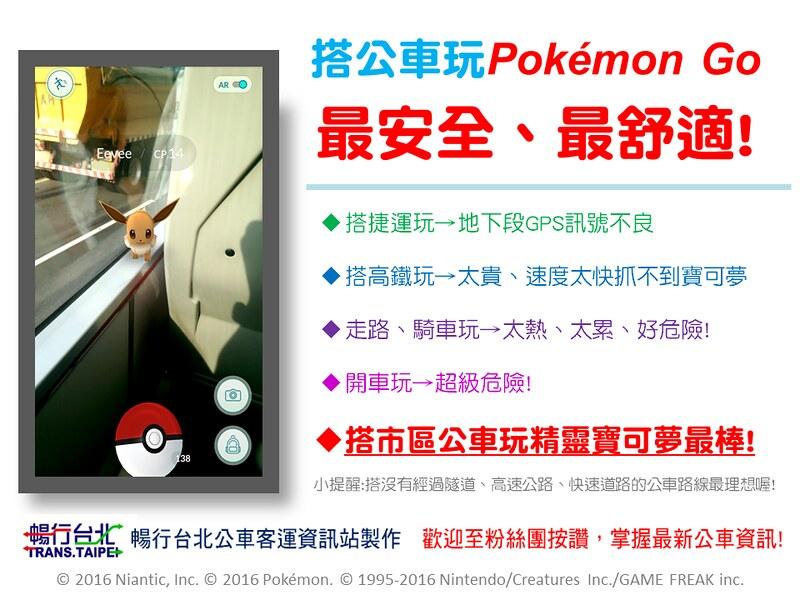粉絲頁「暢行台北公車客運資訊站」提醒玩家,搭公車玩Pokémon GO最安全、最舒適。圖片來源:取自粉絲團。