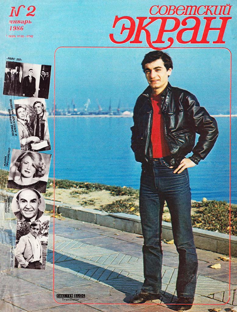 1986年《苏联银幕》封面03