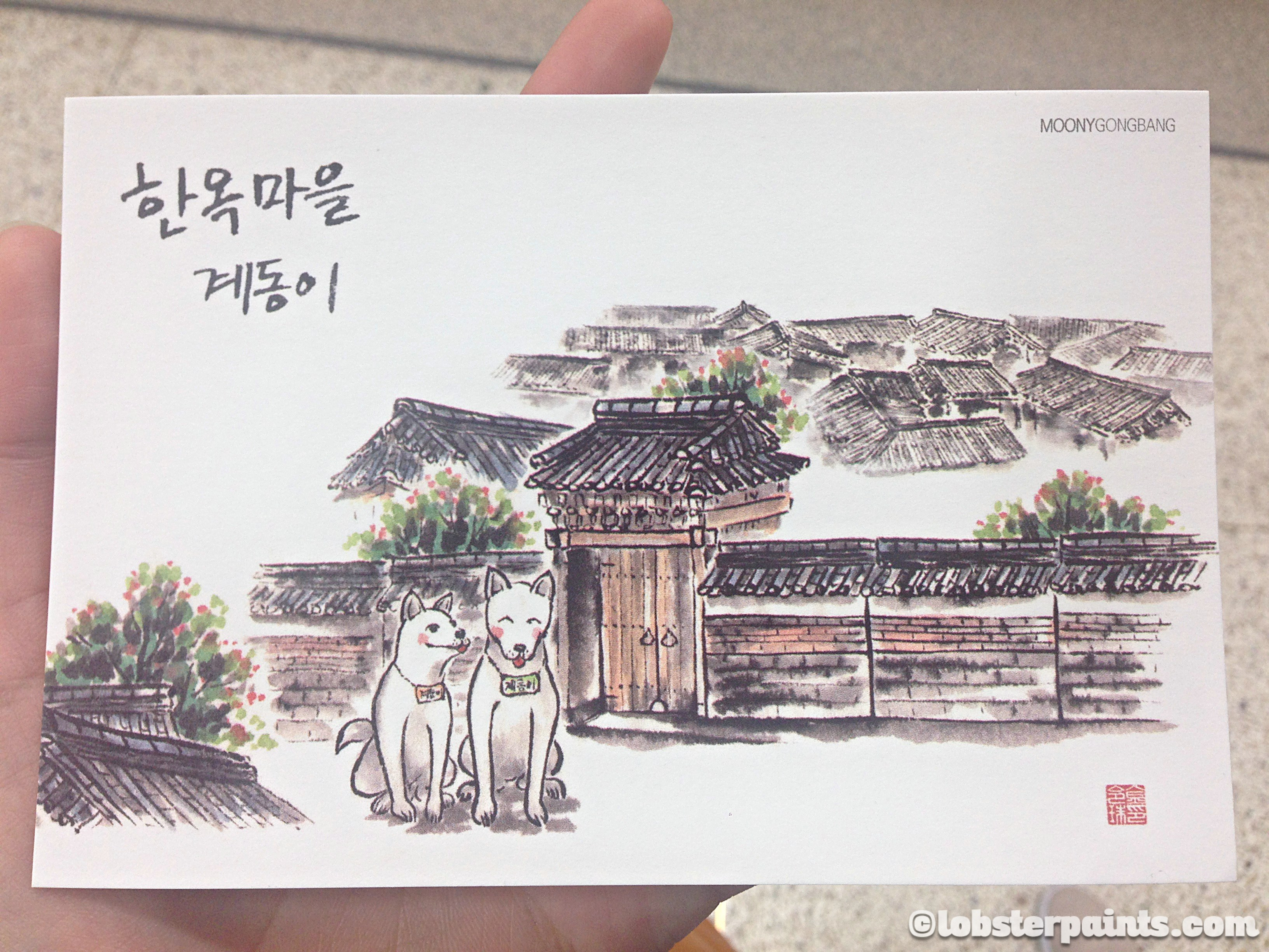 Hanok Village Postcard 한옥마을 | Seoul, South Korea