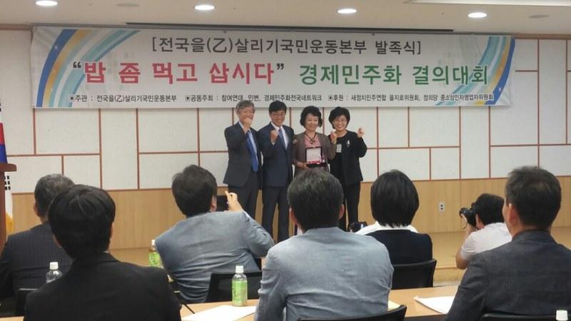 전국을살리기국민운동본부 2주년 발족식