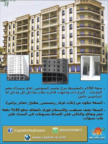 امتلك شقة بمساحة 150م بجسر السويس أمام سنترال مصر الجديدة 16937874223_9831bc98f4