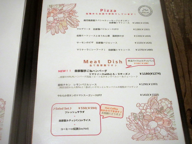プランポーネ(江古田)