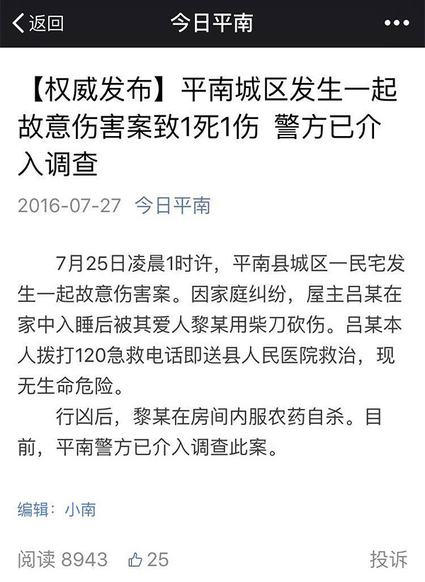 A town official in Guangxi was cut off by his wife prick and official: no style reports, his wife committed suicide