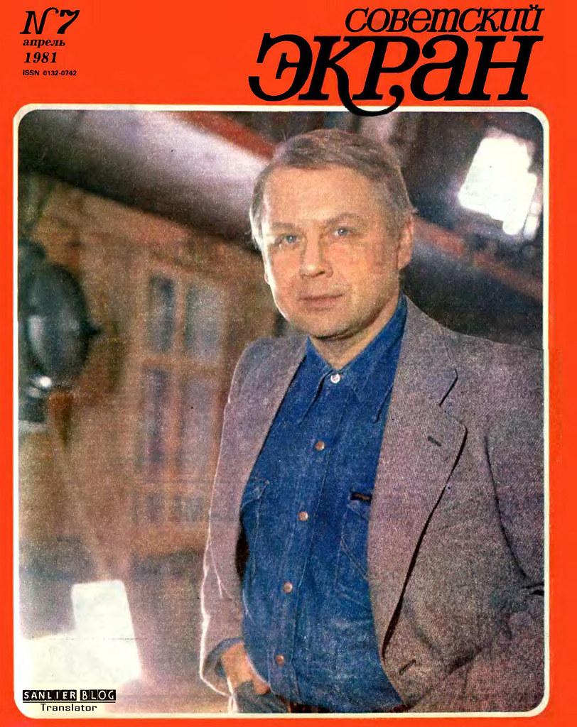 1981《苏联银幕》封面07
