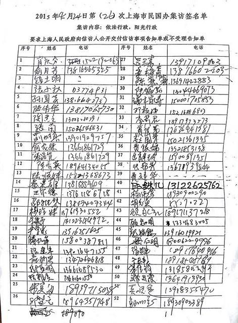 20150424-26大集访-21