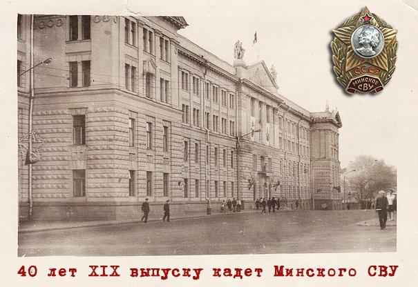 Минское СВУ - XIX выпуск