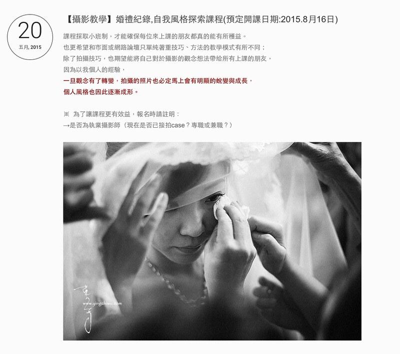 【攝影教學】婚禮紀錄,自我風格探索課程(預定開課日期:2015.8月16日)