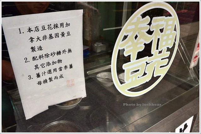 幸福豆花-宜蘭市冰品冷熱甜湯001-DSC_4704