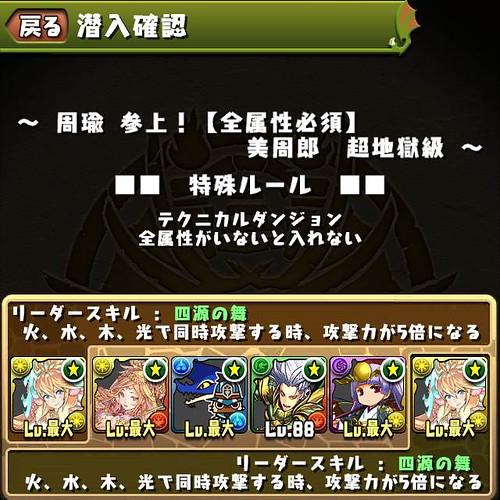 vs_shuuyu_PT_150516