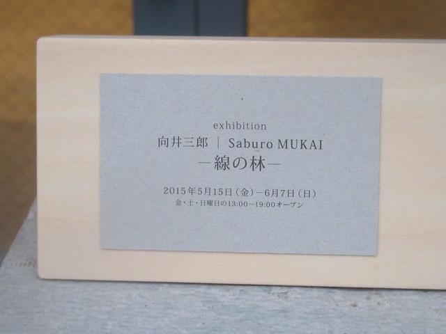 nohako(新江古田)