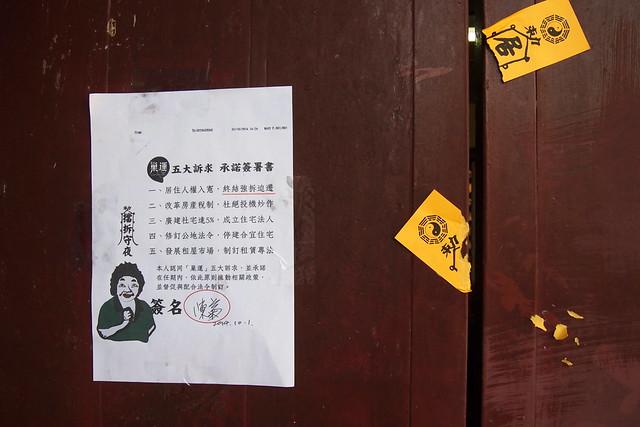 陳菊2009年競選時,曾經簽署巢運居住正義終結強拆迫遷的承諾書。攝影:李育琴