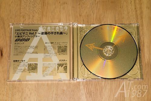 Shiritsu Ebisu Chuugaku - Kinpachi