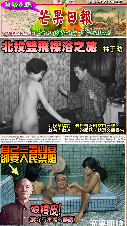 150504芒果日報--台灣正史--美軍北投雙飛浴,蔣介石暴怒抗議