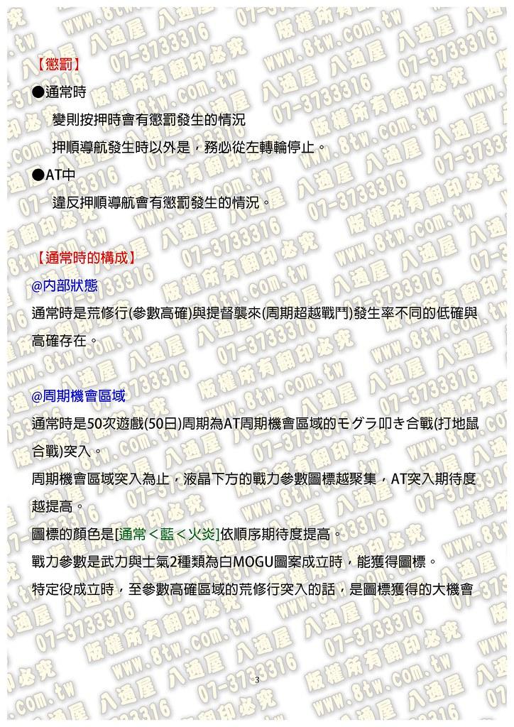 S0249真MOGU MOGU風林火山 貳之陣 中文版攻略_頁面_04