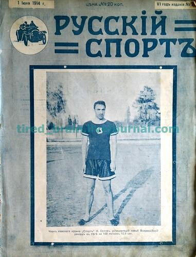 Русский спорт 1914-06-01--01