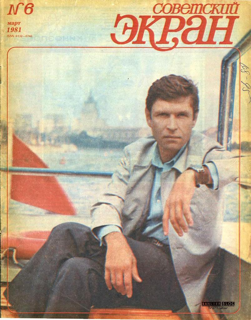 1981《苏联银幕》封面06