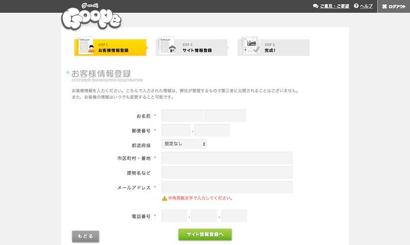 グーペ 管理画面   お客様情報登録