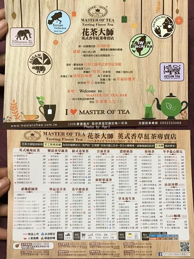 花茶大師 menu1