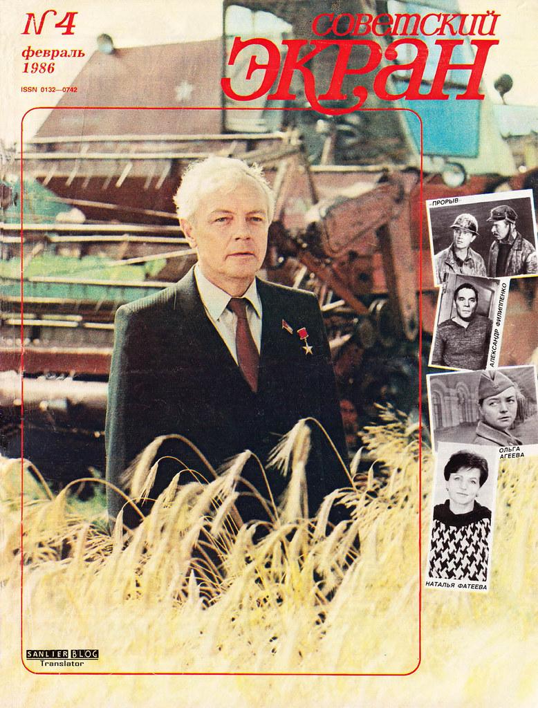 1986年《苏联银幕》封面05