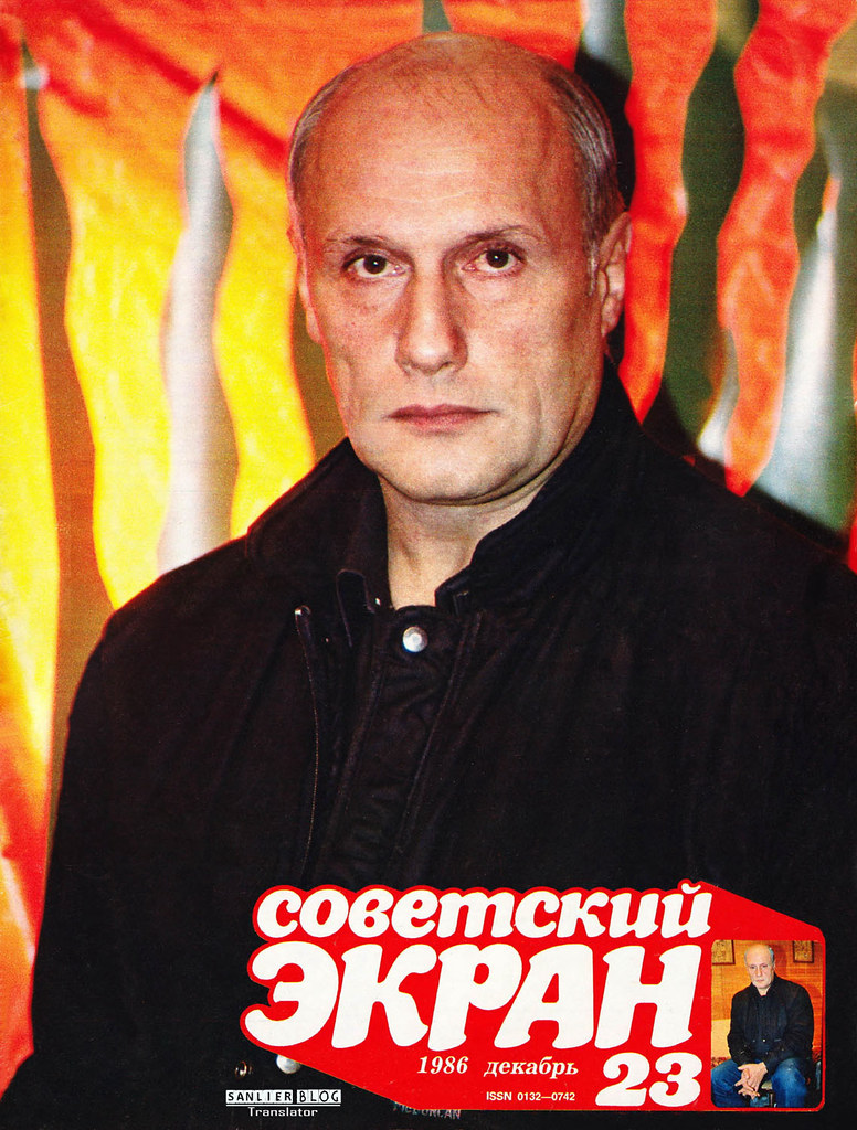 1986年《苏联银幕》封面24