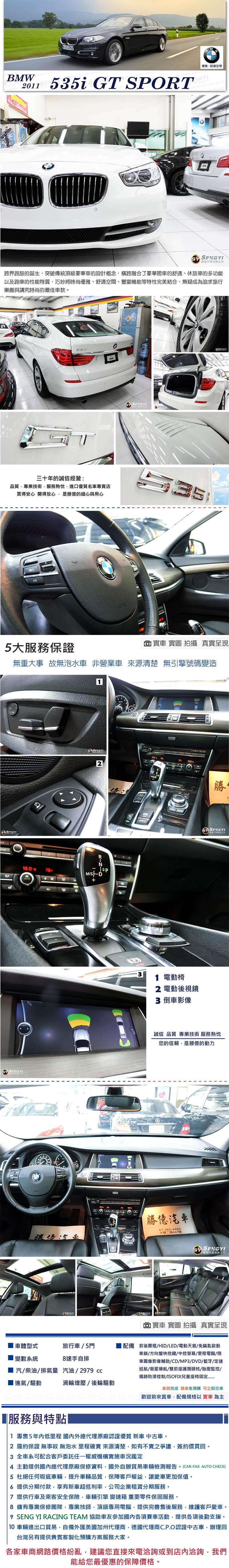 535i GT (47)