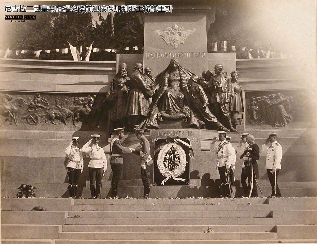 亚历山大二世纪念碑揭幕8