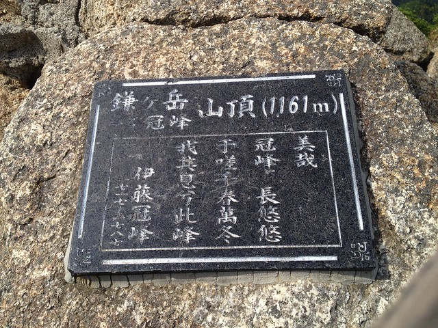 鎌ヶ岳 山頂碑