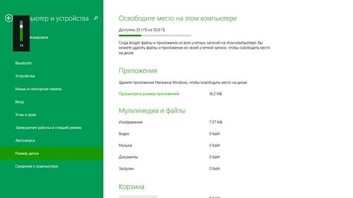 Снимок экрана (10)
