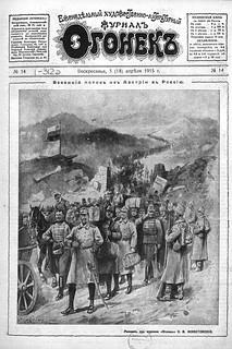 Огонек 1915-14_03