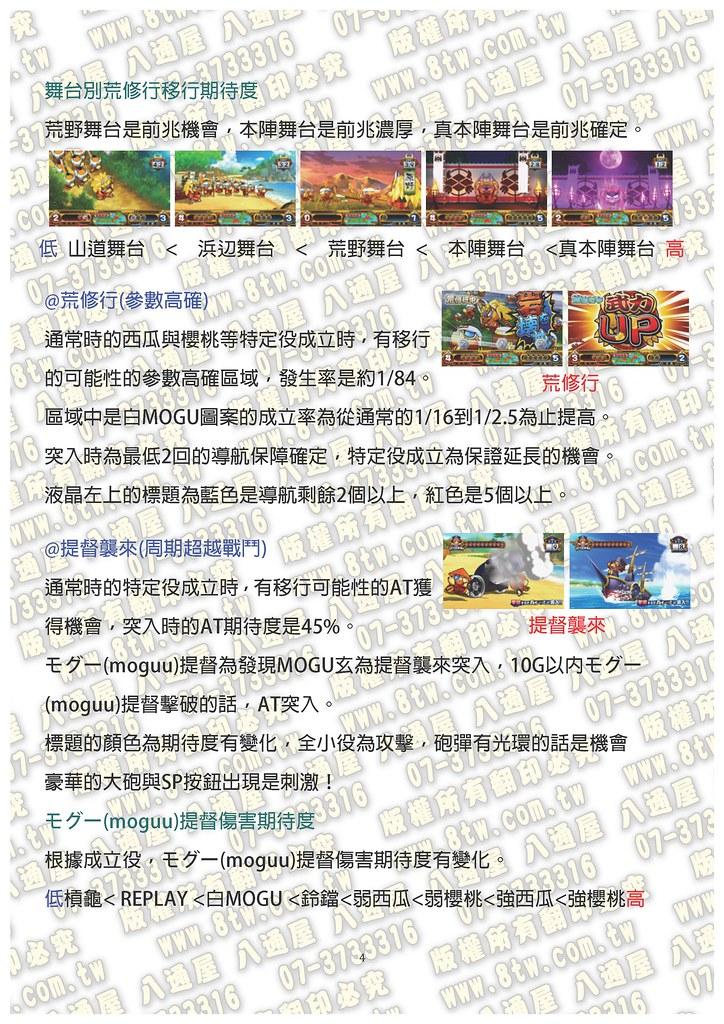 S0249真MOGU MOGU風林火山 貳之陣 中文版攻略_頁面_05