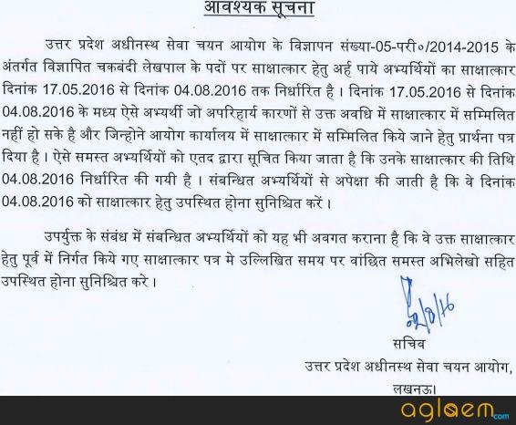 UPSSSC Chakbandi Lekhpal Admit Card 2015