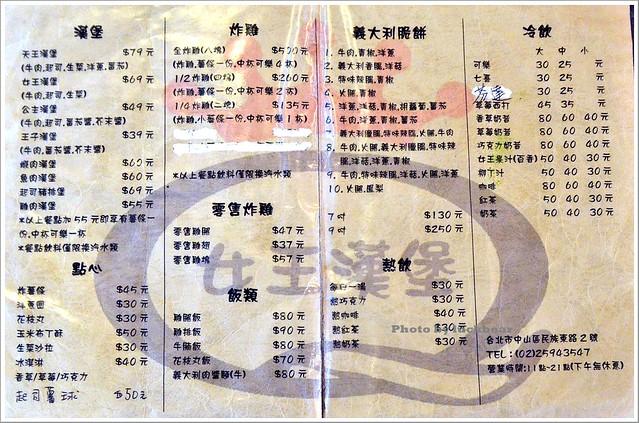 女王漢堡-台北中山區美食000-DSC_1035