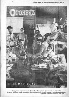 Огонек 1915-30_01