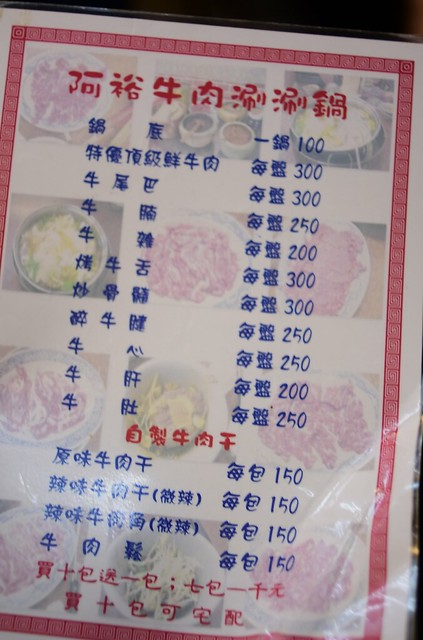 阿裕牛肉涮涮鍋2
